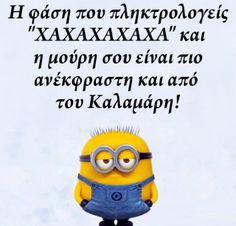 Find images and videos about greek quotes, greek and greek minions on We Heart It - the app to get lost in what you love. Funny Greek Quotes, Greek Memes, Funny Picture Quotes, Funny Quotes For Teens, Minion Jokes, Minions Quotes, Funny Minion, Whatsapp Dp, New Quotes