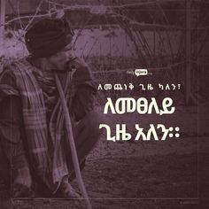 48 Best Amharic Quotes images in 2018 | Quotes, God, Bible