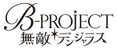 S&P、『B-PROJECT 無敵*デンジャラス』ゲーム化プロジェクト始動B-PROJECT楽曲で楽しめるリズムアクションアドベンチャーに | Social…