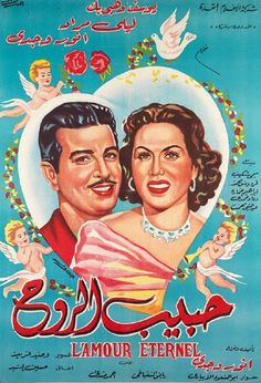 """Love Eternal"" - this is wonderfully cheesy. Arabic Movie poster with lovers, cupids, doves and roses. 1950-1960s?"