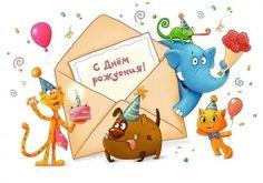 день рождения стильные рисунки картинки: 23 тыс изображений найдено в Яндекс.Картинках