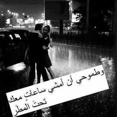 Arabic Love Quotes, Arabic Words, Movie Quotes, Funny Quotes, All I Ask, True Words, Cinema, Sayings, Alphabet