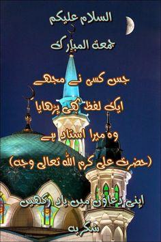 Jumma Mubarak, Christmas Ornaments, Holiday Decor, Christmas Jewelry, Christmas Decorations, Christmas Decor