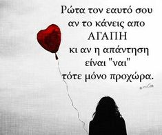 355 images about Greek Quotes ★mG★ on We Heart It Heart Sign, We Heart It, Greek Quotes, Find Image, Cool Photos, How To Get, Love, Words, Memes