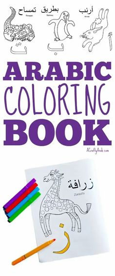 Arabic Alphabet Letter Coloring Page, Zayn is for Zaraafa Alphabet Coloring, Coloring Books, Coloring Pages, Arabic Alphabet Letters, Muslim Culture, Ramadan Crafts, Animal Posters, Learning Arabic, Creative Thinking