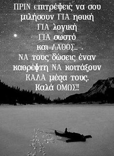 Advice Quotes, Wisdom Quotes, Book Quotes, Life Quotes, Greek Quotes, Some Words, Picture Quotes, Quote Of The Day, Favorite Quotes