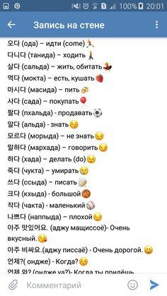 Корейский язык How To Speak Russian, How To Speak Korean, Learn Korean, Korean Writing, Korean Alphabet, Korean Words, Korean Babies, Korean Language, Foreign Languages
