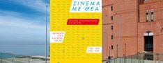 «Σινεμά με Θέα»: Μαγικές κινηματογραφικές βραδιές στο ωραιότερο θερινό σινεμά της πόλης!