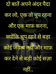 Good Thoughts Quotes, Good Life Quotes, Wisdom Quotes, Love Quotes, Motivational Picture Quotes, Inspiring Quotes, Chanakya Quotes, Hindi Good Morning Quotes, Hindi Quotes Images