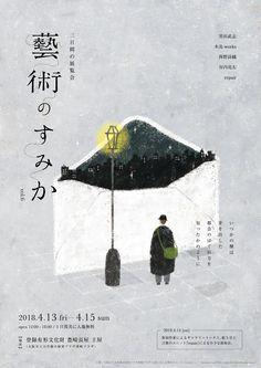 【4月開催 藝術のすみかvol.6のお知らせ】 大阪市立大学 都市研究プラザ主催、僕の所属する、絵と音と言葉のユニット「repair」の企画で開催する三日間の展覧会、「藝術のすみか vol.6」を、4月13日・14日・15日に開催します。前回の様子は #藝術のすみか で検索してください。 前回は先月の2月に開催した「藝術のすみか」。不定期で開催している展覧会ですが、こんなに近い月で開催するのは初めてです。 会場となる豊崎長屋... Japan Design, Web Design, Design Art, Design Typography, Graphic Design Posters, Graphic Design Inspiration, Japanese Poster, Japanese Art, Angst Im Dunkeln