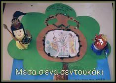 Special Education, Blog, Crafts, Manualidades, Blogging, Handmade Crafts, Craft, Arts And Crafts, Artesanato