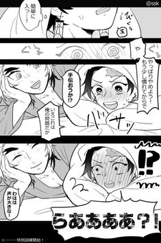 🔥𝕤𝕤𝕜🔥 (@ssk_dkdk) さんの漫画   70作目   ツイコミ(仮) Demon Hunter, Anime Love Couple, Doujinshi, Manga, Gatos, Manga Anime, Manga Comics, Manga Art