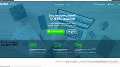 Wellcame сайт для заработка денег без вложений и с вложениями на пассиве