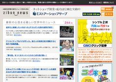 http://www.zibun-news.com/(自分ニュース)