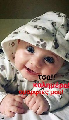 Greek Quotes, Sweet Words, My Mood, Good Morning, Life Is Good, Children, Funny, Cute, Baby