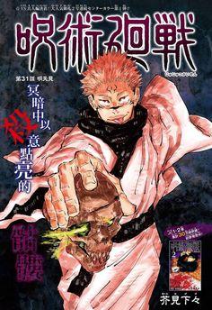 Manga Art, Manga Anime, Anime Art, Ukitake Bleach, Poster Wall, Poster Prints, Poster Retro, Poster Anime, Anime Cover Photo
