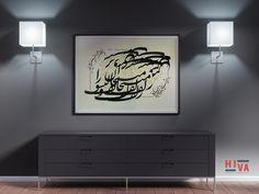 ابعاد الاثر : 32 × 42 Calligraphy, Furniture, Home Decor, Lettering, Decoration Home, Room Decor, Home Furnishings, Calligraphy Art, Home Interior Design