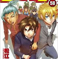 "Crunchyroll - ""Kenichi: The Mightiest Disciple"" Manga to End Next Week Martial Arts Manga, Kenichi The Mightiest Disciple, Character Inspiration, Character Design, Tms Entertainment, Jekyll And Mr Hyde, Manga News, Next Week, Akira"
