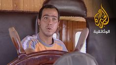 صيادو السمك .. فيلم يحكى عن صيادين مصريين تم اختطافهم و حرروا أنفسهم دون تدخل الحكومة !