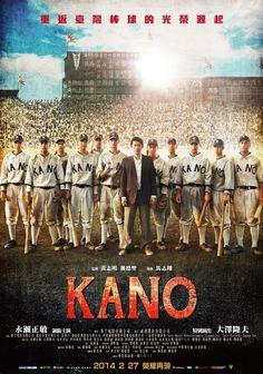 Kano 嘉農 (2014)