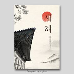 Korean New Year, New Years Poster, Landscape, Pattern, Movie Posters, Inspiration, Design, Journaling, Biblical Inspiration