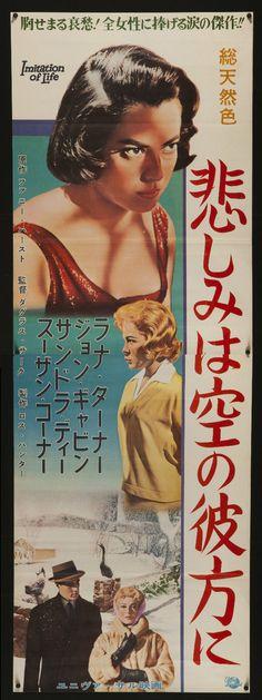 Imitation of Life 1959 Mega RARE Japanese Poster Douglas Sirk Lana Turner