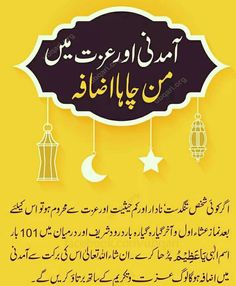 Duaa Islam, Islam Hadith, Allah Islam, Islam Quran, Islamic Phrases, Islamic Dua, Islamic Messages, Islamic Love Quotes, Beautiful Quran Quotes