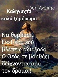 Jesus Pictures, Greek Quotes, Good Night, Self Love, Words, Movie Posters, Hair, Nighty Night, Self Esteem