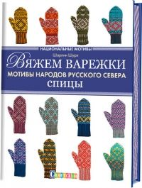 Ravelry: Mostly Mittens: Ethnic Knitting Designs from Russia I've been wanting to try colorwork knitting on a small scale. I would probably make fingerless mitts though Mittens Pattern, Knit Mittens, Knitted Gloves, Knitting Books, Knitting Stitches, Knitting Yarn, Knitting Designs, Knitting Patterns, Crochet Patterns