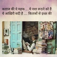 Deep... Shyari Quotes, Life Quotes Pictures, Hindi Quotes On Life, Motivational Quotes In Hindi, Poetry Quotes, Wisdom Quotes, Book Quotes, Words Quotes, Qoutes