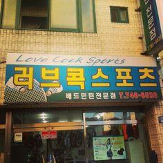 revstiles Love Cock Sports #jeju #konglish #engrish  / #골목 #글자들 #간판 / 제주 제주 노형 / 2013 07 15 /