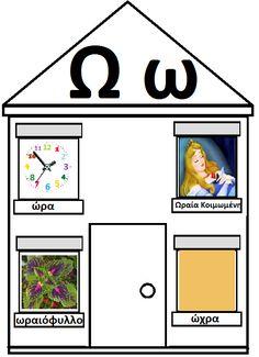 Το πιο ωραίο σχολειο είναι το Νηπιαγωγείο: Σπιτάκια Γραμμάτων 3 My Pat, Greek Language, Kid Desk, Literacy, Alphabet, Playing Cards, Gallery Wall, Letters, School