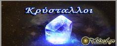 Κρύσταλλοι Crystals, Painting, Art, Art Background, Painting Art, Kunst, Crystal, Paintings, Performing Arts