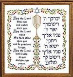 Crafty Needle: Judaic Needlecraft - Home Blessing Counted Cross Stitch