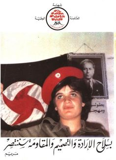 Interactive exhibits of political posters designed in chronological and thematic displays. Palestine Liberation Organization, Lebanese Civil War, Political Posters, Lebanon, Baseball Cards, History, Blog, Revolution, Historia