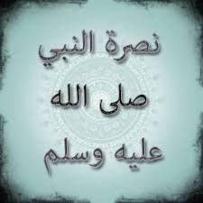 نصرة رسول الله صلى الله عليه وسلم على مستوى الحكومات الإسلامية Arabic Calligraphy Calligraphy