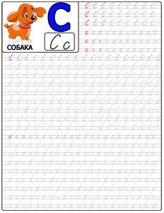 Буква С пропись для детей Handwriting Sheets, Handwriting Alphabet, Handwriting Practice, Pre Writing, Writing Lessons, Writing Paper, Calligraphy Tutorial, Hand Lettering Tutorial, Preschool Math