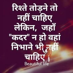 Truth Of Life Truth Of Life Hindi Quotes Life Quotes Truth Of Life