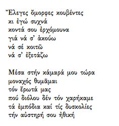 Greek quotes, K. Ritsonis
