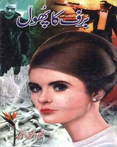 The book Baraf Ka Phool Novel is a suspense story which contains action, thrill, and romance. Aleem Ul Haq Haqi is the author of it and many other books. Alone Man, Action Story, Urdu Novels, Reading Online, New Books, Romance, Pdf, Free, Romance Film
