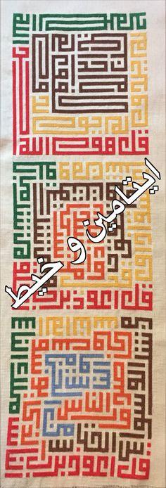 المعوذات سورة الفلق الناس تطريز يدوي خط كوفي قران كريم الوان عمان الاردن Quran Surah Falaq Cross Stitch Cross Stitch Letters Cross Stitching