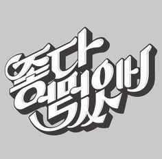 kijoside 장기하와 얼굴들-좋다 말았네 Typography Letters, Lettering, Korean Design, Typo Logo, Learn Korean, Word Design, Typographic Design, Branding Design, Fonts