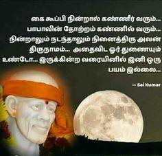 Sai Baba Pictures, Sai Baba Quotes, Om Sai Ram, Prayers, God, Krishna, Gallery, Life, St Michael Prayer