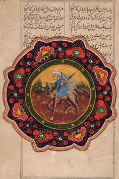 Persian Miniature Ar