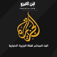 قناة الجزيرة بث مباشر Al Jazeera Tv Live Streaming Online School