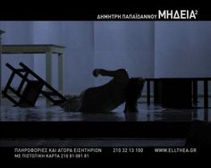 MEDEA (2008) / tv trailer 2