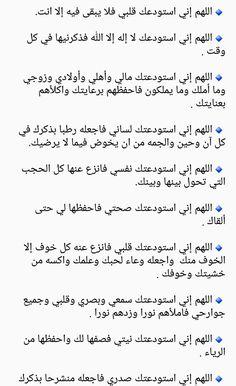 Disney Animated Films, Coran Islam, Islamic Phrases, Duaa Islam, Islam Facts, Islamic Love Quotes, Arabic Words, Hadith, Words Quotes