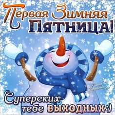 Открытка Поздравление Первая Зимняя Пятница. - анимационные картинки и gif открытки. #открытка #открытки #открыткаперваязимняяпятница #открыткаспервойзимнейпятницей #перваязимняяпятница