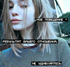 Мой космос(сохранёнки) Aesthetic Movies, Quote Aesthetic, Walk Around The World, Instagram Promotion, Russian Quotes, Black Quotes, Text Pictures, How To Apologize, Teen Quotes