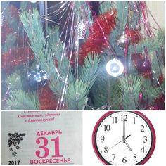 31 декабря. 17.00. Полина елка.